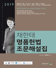 2019 채한태 명품헌법 조문해설집