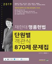 2019 채한태 명품헌법 단원별 객관식 870제 문제집
