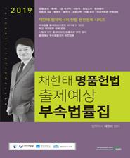 2019 채한태 명품헌법 출제예상 부속법률집