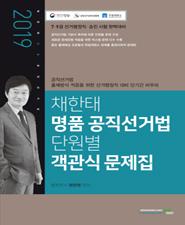 2019 채한태 명품 공직선거법 단원별 객관식문제집