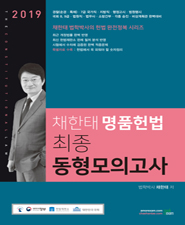 2019 채한태 명품헌법 최종 동형모의고사
