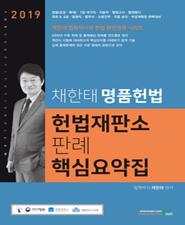 2019 채한태 명품헌법 헌법재판소 판례 핵심요약집