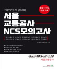 2019 서울교통공사 NCS 모의고사 - 검정봉투프로젝트 특별판