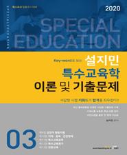 2020 key-word로 보는 설지민 특수교육학 이론 및 기출문제(03)