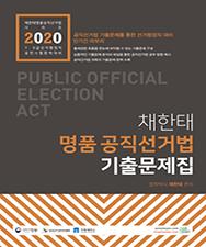 2020 채한태 명품 공직선거법 기출문제집