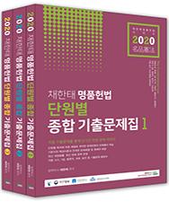 2020 채한태 명품헌법 단원별 종합 기출문제집(전3권)