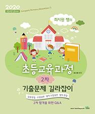 2020 최시원쌤의 초등교육과정 2차 기출문제 길라잡이