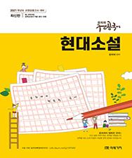 2021 윤희재 전공국어 - 현대소설