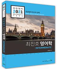 2021 전공영어 최진호 영어학-INTERMEDIATE