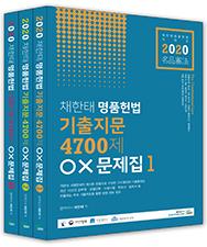 2020 채한태 명품헌법 기출지문 4700제 OX문제집(전3권)