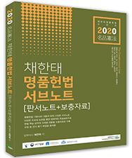 2020 채한태 명품헌법 서브노트 (판서노트+보충자료)
