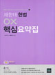 2012 채한태 헌법 OX 핵심요약집