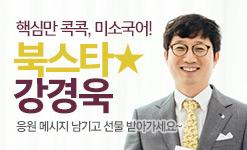 강경욱 북스타