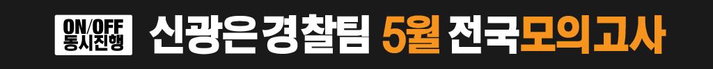 신광은 경찰팀 5월 모의고사