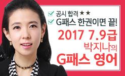 박지나 G패스영어