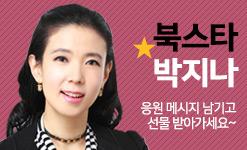 북스타 박지나