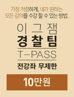 이그잼경찰팀T-Pass