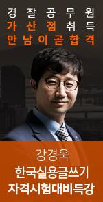 강경욱_한국실용글쓰기