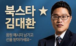 북스타 김대환