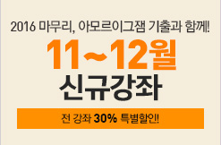 11~12월 신규강좌