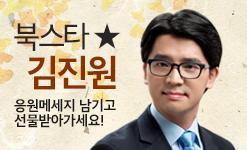 북스타 김진원