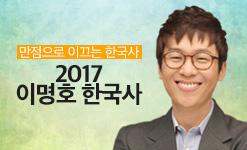 이명호 한국사