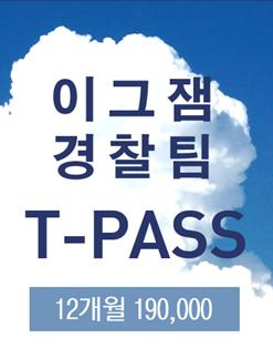 이그잼경찰팀 T-PASS