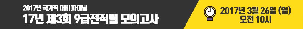 17년 제3회 9급전직렬 모의고사(17/03/26)
