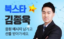 북스타 김종옥