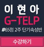 2017 이현아 G-TELP 65점 2주 단기속성반