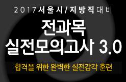 서울시,지방직 대비 실전모의고사 3.0
