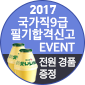 2017 국가직9급 필기 합격 신고 이벤트
