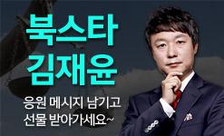 북스타 김재윤