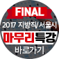 서울시/지방직 최종 마무리 특강