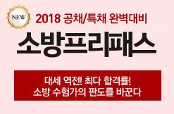 2018 소방프리패스