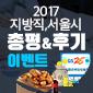 17 지방직 서울시 합격 必 서비스 총평&후기 이벤트