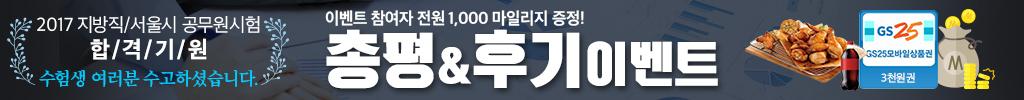 서울시/지방직 총평