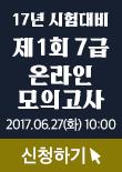 17년 제1회 7급 온라인모의고사 (6/27)