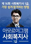 김진원 사복 1급