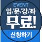 신규회원 필수입문강좌 무료 이벤트