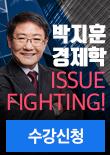 박지훈 경제학 이슈파이팅