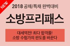 2018 소방 프리패스