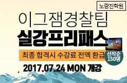 경찰 8개월 실강프리패스