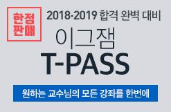 이그잼 T-pass