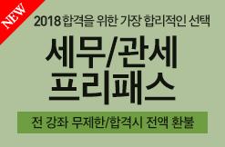 2018 세무/관세 프리패스