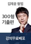 김재윤형법특강