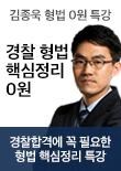 김종욱 형법 특강