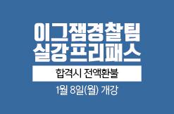 경찰 실강프리패스