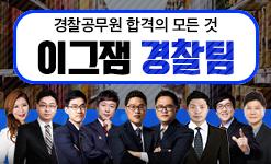 이그잼 경찰팀