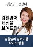 성정혜 실시간 LIVE